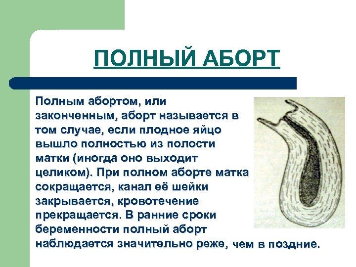 ПОЛНЫЙ АБОРТ Полным абортом, или законченным, аборт называется в том случае, если плодное яйцо