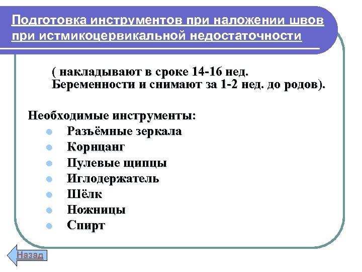 Подготовка инструментов при наложении швов при истмикоцервикальной недостаточности ( накладывают в сроке 14 -16