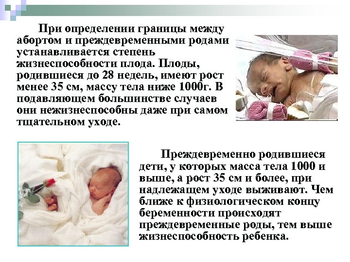 При определении границы между абортом и преждевременными родами устанавливается степень жизнеспособности плода. Плоды, родившиеся