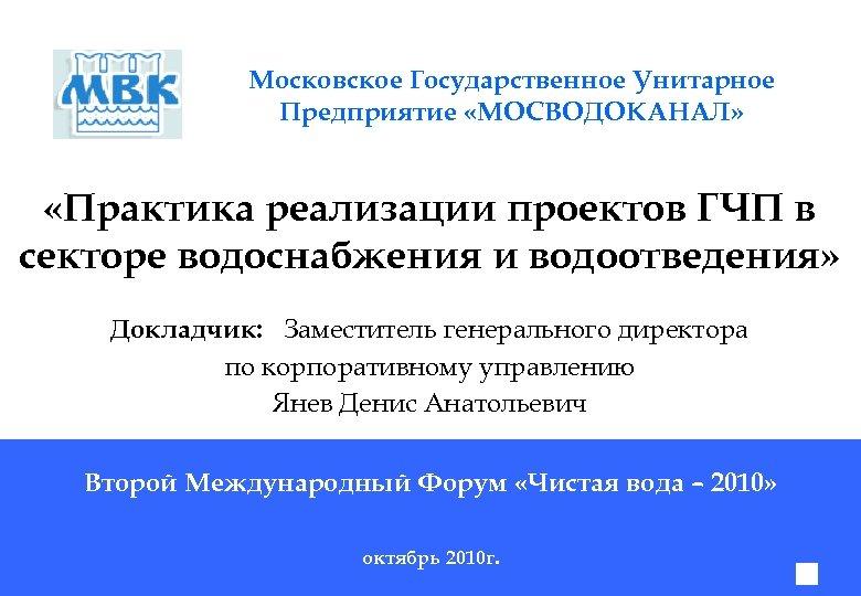 Московское Государственное Унитарное Предприятие «МОСВОДОКАНАЛ» «Практика реализации проектов ГЧП в секторе водоснабжения и водоотведения»