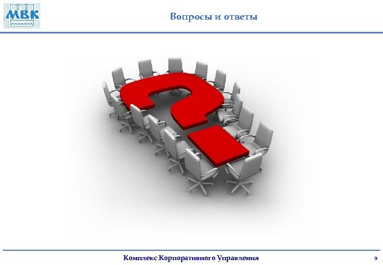 Вопросы и ответы Комплекс Корпоративного Управления 9