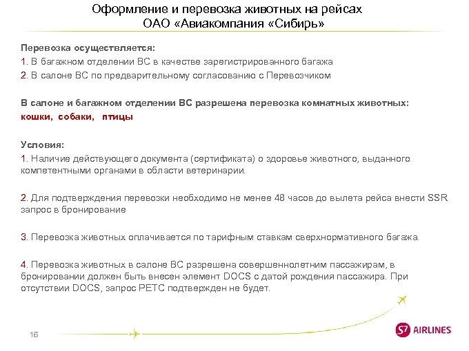 Оформление и перевозка животных на рейсах ОАО «Авиакомпания «Сибирь» Перевозка осуществляется: 1. В багажном
