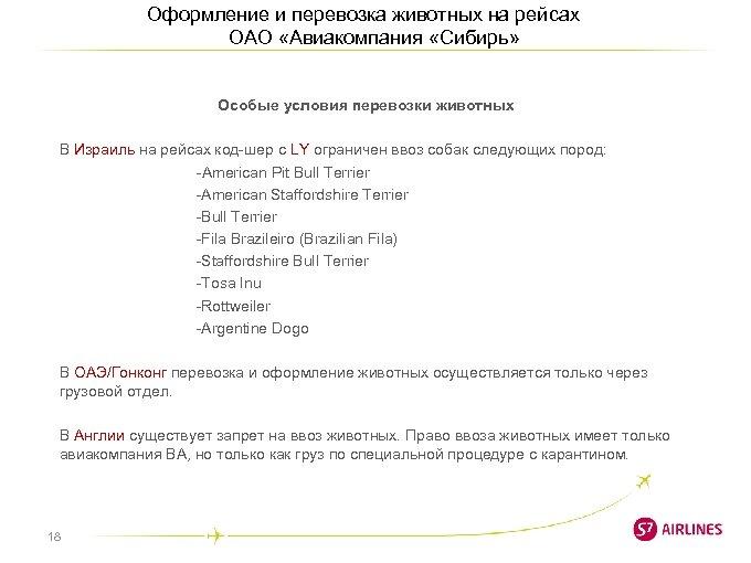 Оформление и перевозка животных на рейсах ОАО «Авиакомпания «Сибирь» Особые условия перевозки животных В