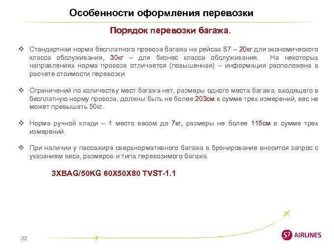 Особенности оформления перевозки Порядок перевозки багажа. v Стандартная норма бесплатного провоза багажа на рейсах