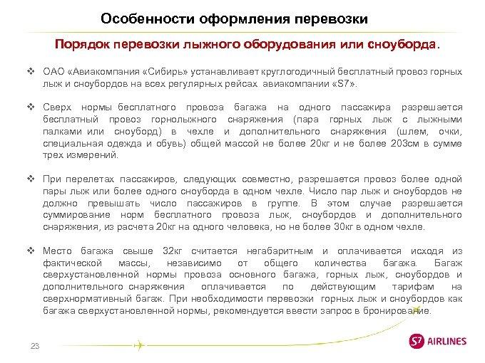 Особенности оформления перевозки Порядок перевозки лыжного оборудования или сноуборда. v ОАО «Авиакомпания «Сибирь» устанавливает