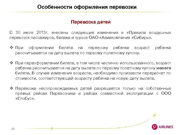 Особенности оформления перевозки Перевозка детей C 30 июля 2013 г. внесены следующие изменения в