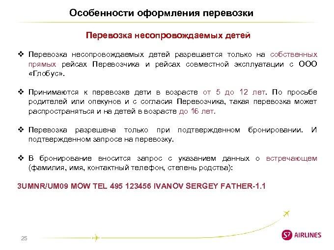 Особенности оформления перевозки Перевозка несопровождаемых детей v Перевозка несопровождаемых детей разрешается только на собственных