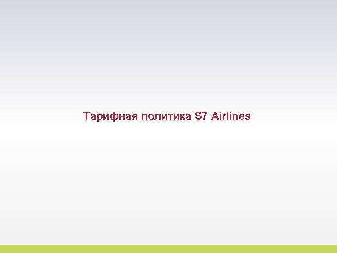 Тарифная политика S 7 Airlines 27