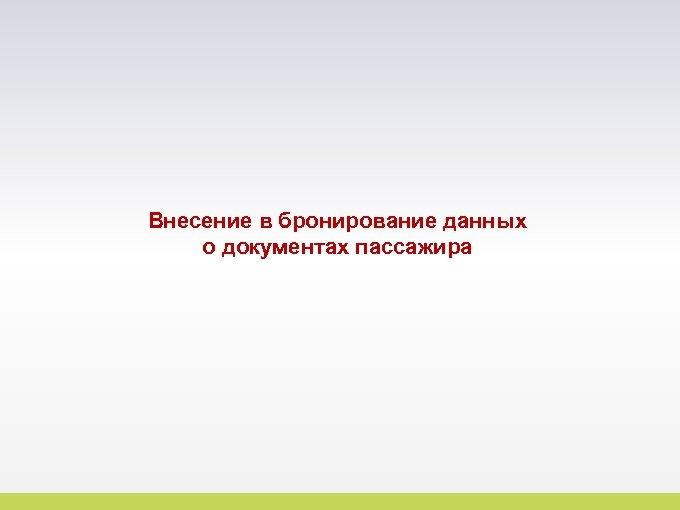 Внесение в бронирование данных о документах пассажира 3