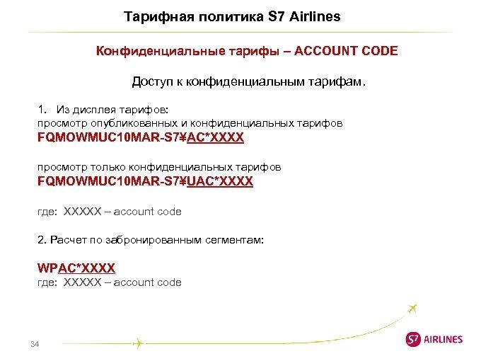 Тарифная политика S 7 Airlines Конфиденциальные тарифы – ACCOUNT CODE Доступ к конфиденциальным тарифам.