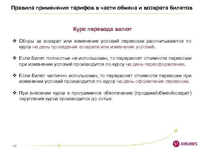 Правила применения тарифов в части обмена и возврата билетов Курс перевода валют v Сборы