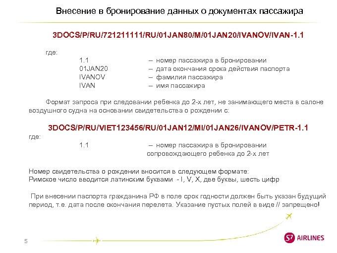 Внесение в бронирование данных о документах пассажира 3 DOCS/P/RU/721211111/RU/01 JAN 80/M/01 JAN 20/IVANOV/IVAN-1. 1