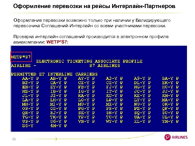 Оформление перевозки на рейсы Интерлайн-Партнеров Оформление перевозки возможно только при наличии у Валидирующего перевозчика
