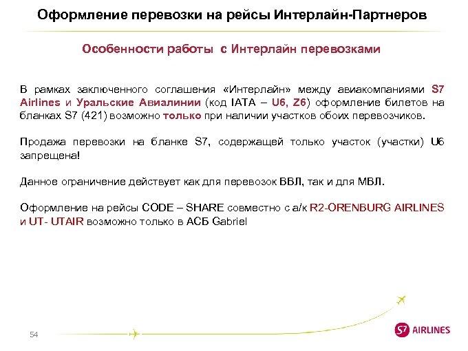 Оформление перевозки на рейсы Интерлайн-Партнеров Особенности работы с Интерлайн перевозками В рамках заключенного соглашения