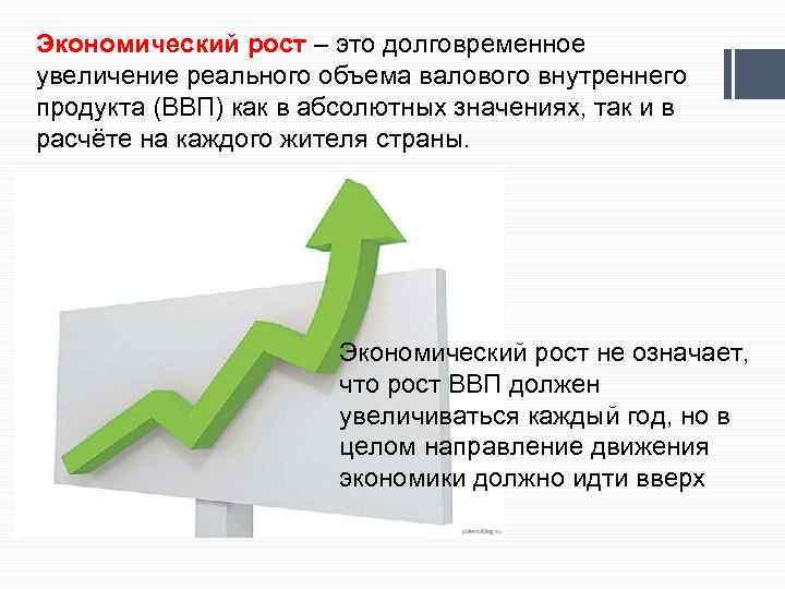 Экономический рост – это долговременное увеличение реального объема валового внутреннего продукта (ВВП) как в