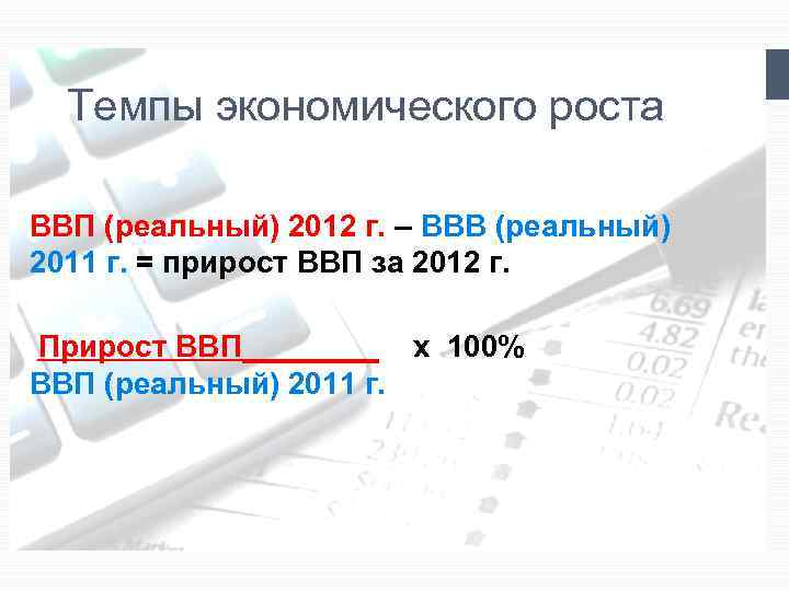 Темпы экономического роста ВВП (реальный) 2012 г. – ВВВ (реальный) 2011 г. = прирост