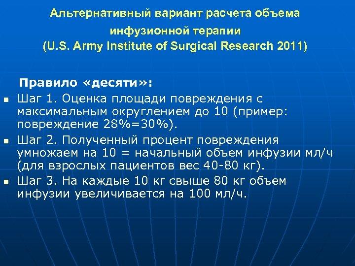 Альтернативный вариант расчета объема инфузионной терапии (U. S. Army Institute of Surgical Research 2011)