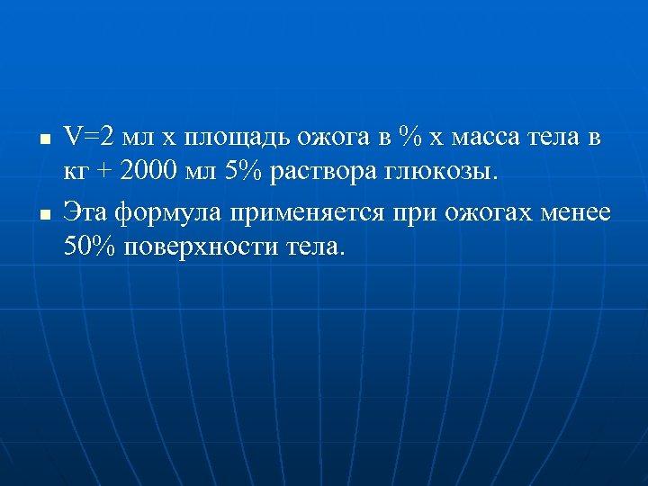 n n V=2 мл х площадь ожога в % х масса тела в кг