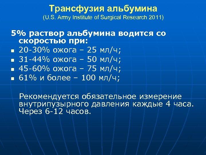 Трансфузия альбумина (U. S. Army Institute of Surgical Research 2011) 5% раствор альбумина водится