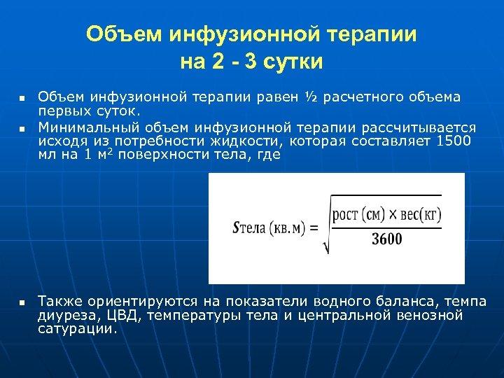 Объем инфузионной терапии на 2 - 3 сутки n n n Объем инфузионной терапии