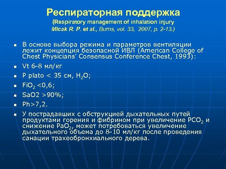 Респираторная поддержка (Respiratory management of inhalation injury Mlcak R. P. et al. , Burns,