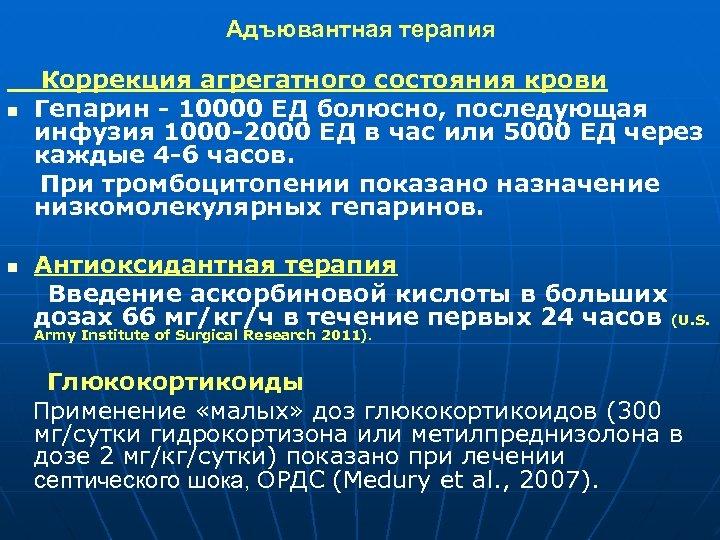 Адъювантная терапия n n Коррекция агрегатного состояния крови Гепарин - 10000 ЕД болюсно, последующая