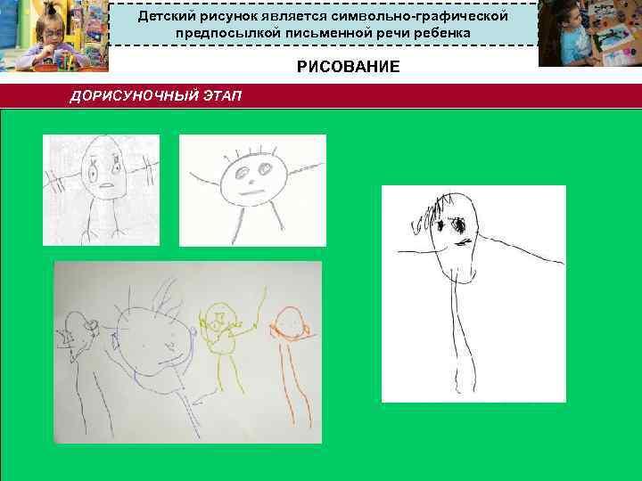 Детский рисунок является символьно-графической предпосылкой письменной речи ребенка РИСОВАНИЕ ДОРИСУНОЧНЫЙ ЭТАП Стадия марания (стадия