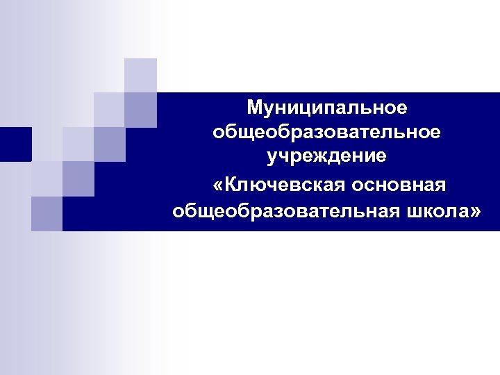Муниципальное общеобразовательное учреждение «Ключевская основная общеобразовательная школа»