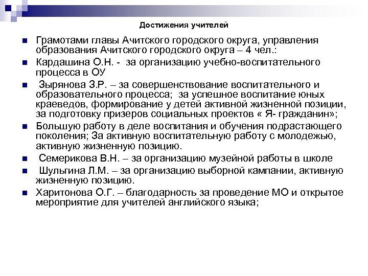 Достижения учителей n n n n Грамотами главы Ачитского городского округа, управления образования Ачитского