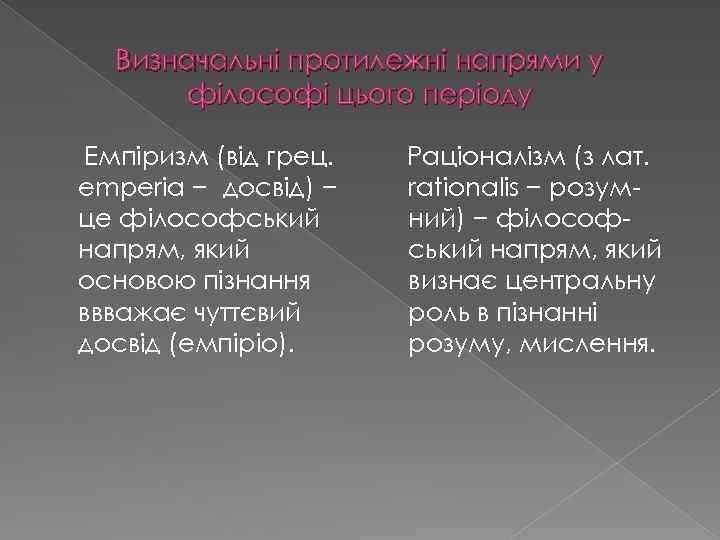 Визначальні протилежні напрями у філософі цього періоду Емпіризм (від грец. emperia − досвід) −