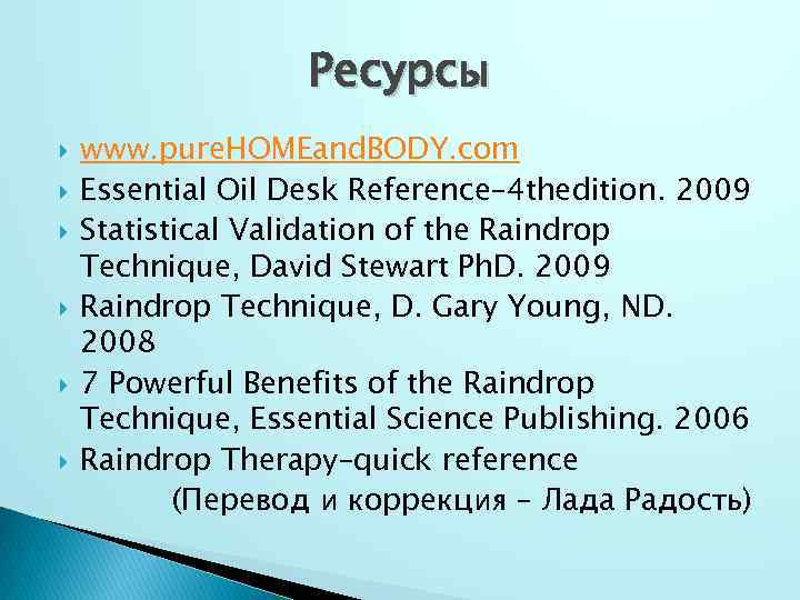 Ресурсы www. pure. HOMEand. BODY. com Essential Oil Desk Reference– 4 thedition. 2009 Statistical