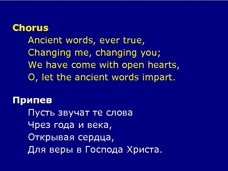 Chorus Ancient words, ever true, Changing me, changing you; We have come with open