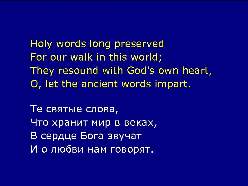 Holy words long preserved For our walk in this world; They resound with God's