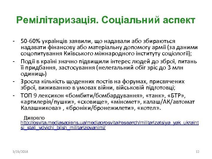 Ремілітаризація. Соціальний аспект - 50 -60% українців заявили, що надавали або збираються надавати фінансову