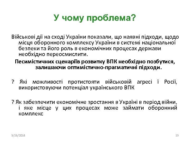 У чому проблема? Військові дії на сході України показали, що наявні підходи, щодо місця