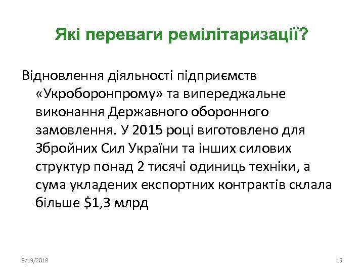 Які переваги ремілітаризації? Відновлення діяльності підприємств «Укроборонпрому» та випереджальне виконання Державного оборонного замовлення. У