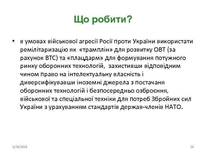 Що робити? • в умовах військової агресії Росії проти України використати ремілітаризацію як «трамплін»