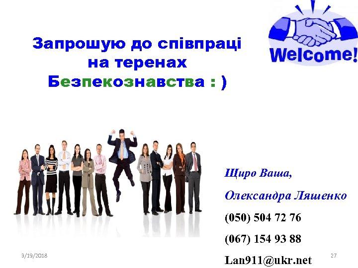Запрошую до співпраці на теренах Безпекознавства : ) Щиро Ваша, Олександра Ляшенко (050) 504