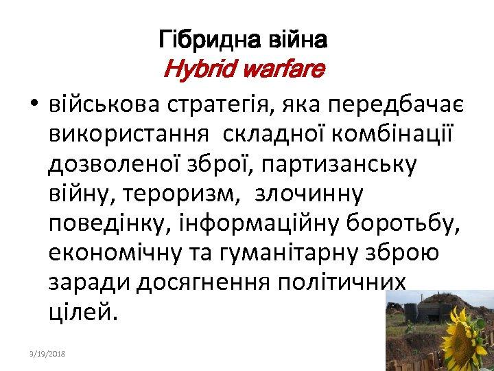 Гібридна війна Hybrid warfare • військова стратегія, яка передбачає використання складної комбінації дозволеної зброї,