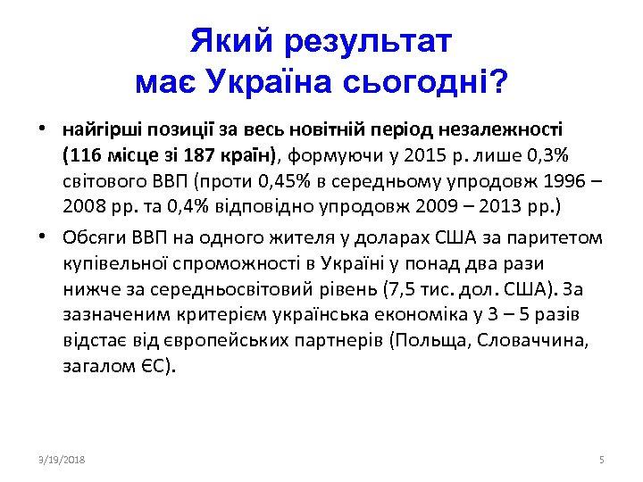 Який результат має Україна сьогодні? • найгірші позиції за весь новітній період незалежності (116