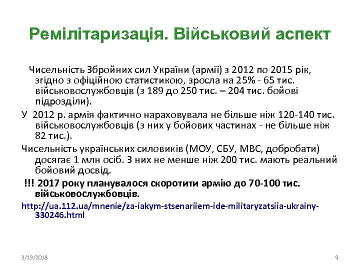 Ремілітаризація. Військовий аспект Чисельність Збройних сил України (армії) з 2012 по 2015 рік, згідно