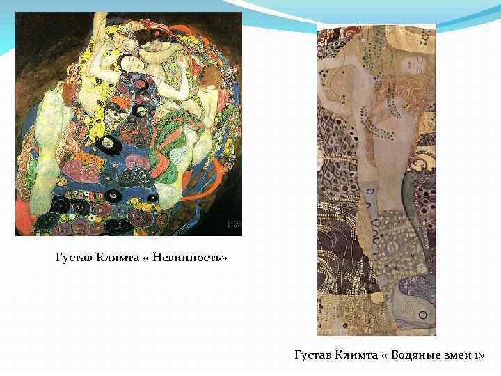 Густав Климта « Невинность» Густав Климта « Водяные змеи 1»