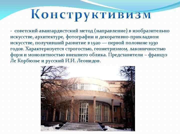 - советский авангардистский метод (направление) в изобразительно искусстве, архитектуре, фотографии и декоративно-прикладном искусстве, получивший