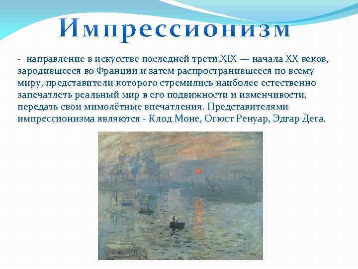 - направление в искусстве последней трети XIX — начала XX веков, зародившееся во Франции