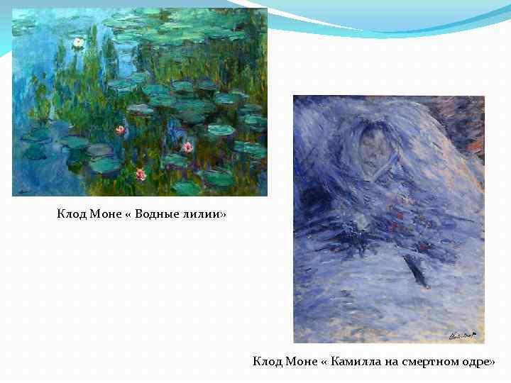 Клод Моне « Водные лилии» Клод Моне « Камилла на смертном одре»