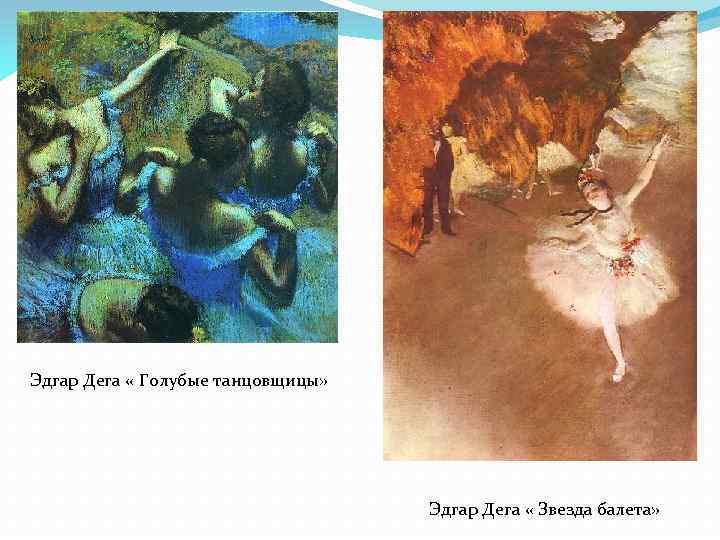 Эдгар Дега « Голубые танцовщицы» Эдгар Дега « Звезда балета»