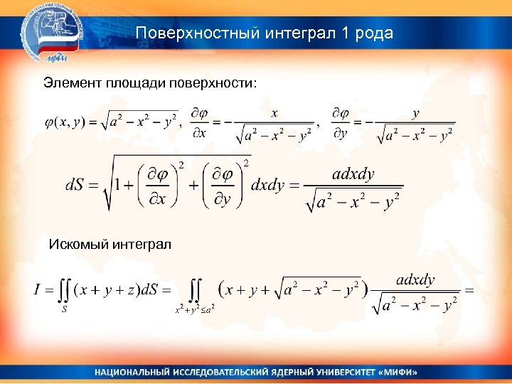 Поверхностный интеграл 1 рода Элемент площади поверхности: Искомый интеграл