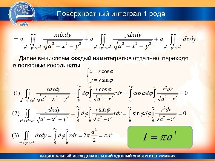 Поверхностный интеграл 1 рода Далее вычисляем каждый из интегралов отдельно, переходя в полярные координаты