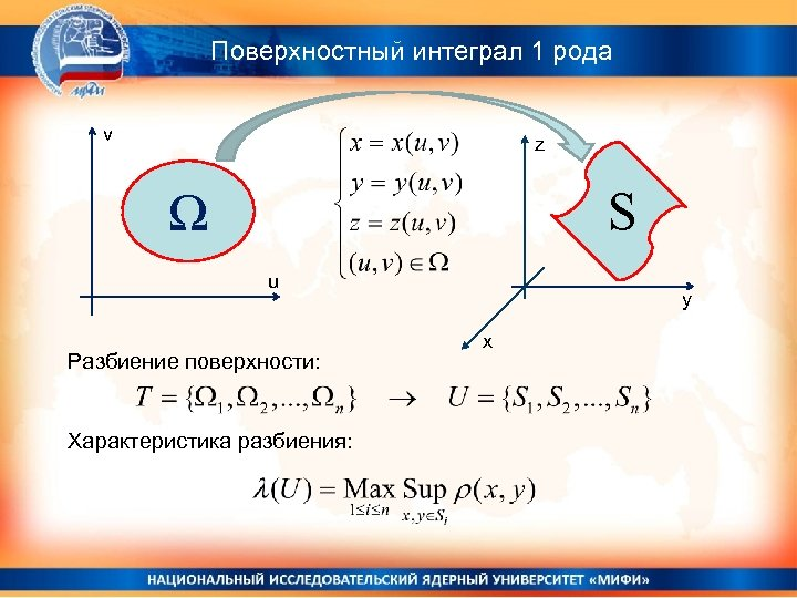 Поверхностный интеграл 1 рода v z S Ω u Разбиение поверхности: Характеристика разбиения: y
