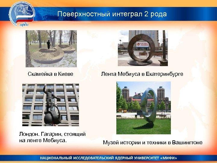 Поверхностный интеграл 2 рода Скамейка в Киеве Лондон. Гагарин, стоящий на ленте Мебиуса. Лента